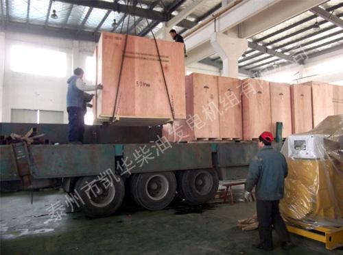 出口肯尼亚的9台发电机组成功出厂