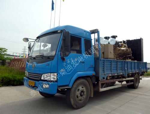 苏州台资企业1200KW康明斯发电机组成功出厂 发货现场 第3张