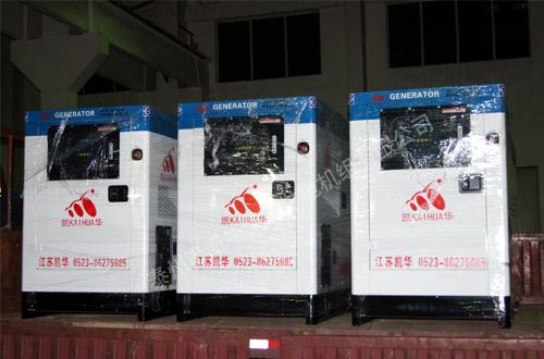 南京证券3台低噪音柴油发电机组成功装车 发货现场 第2张