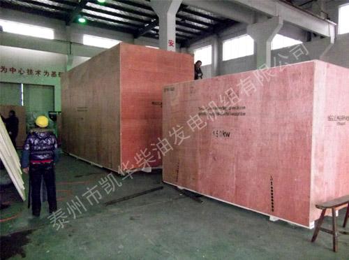 出口埃塞俄比亚低噪音机组成功出厂 发货现场 第2张