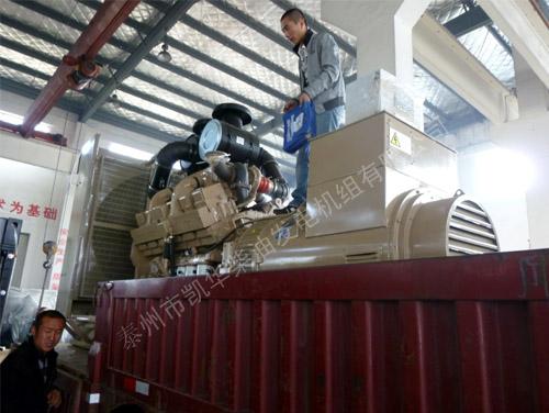 湖北水泥800KW康明斯发电机组成功出厂 发货现场 第2张