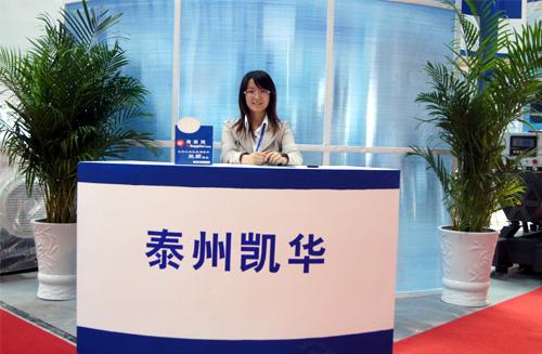 我公司参加中国(泰州)国际装备制造展现场 公司新闻 第4张