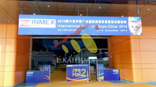 凯华成功参展2014第六届中国广州国际海事贸易展览会 公司新闻 第1张