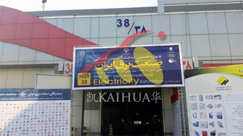 凯华成功参展第14届伊朗国际电力展 公司新闻 第1张