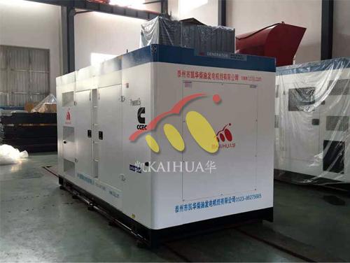 黑龙江340KW康明斯静音发电机组今日成功出厂 发货现场 第1张