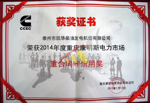 重庆康明斯年终工作会议圆满落幕 公司新闻 第2张