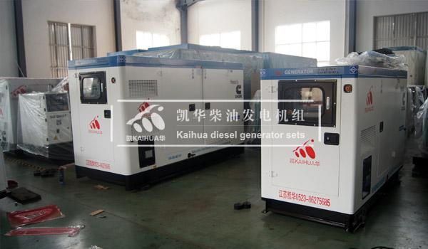 沈阳铁路2台静音康明斯发电机组成功出厂 发货现场 第1张