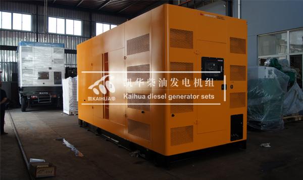 河南数据中心1000KW玉柴静音发电机组成功出厂