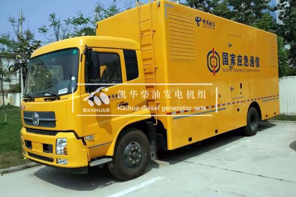 安徽电信300KW移动电源车成功出厂 发货现场 第2张