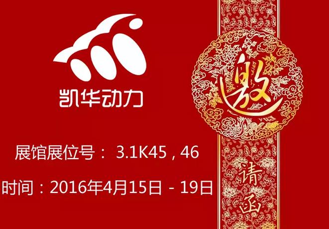 凯华动力诚邀您莅临2016年春季广交会! 公司新闻 第1张