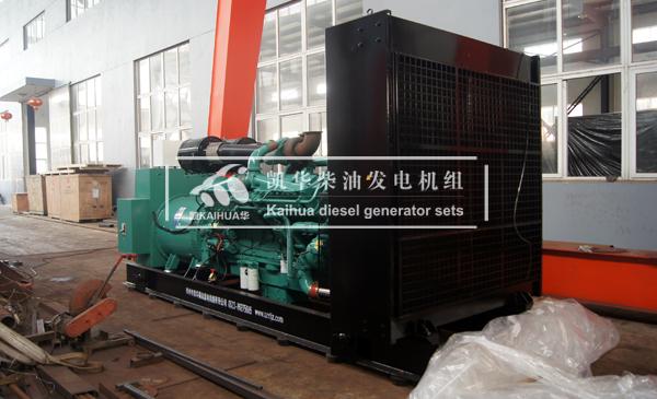 河北星级酒店1000KW康明斯发电机组成功出厂 发货现场 第2张