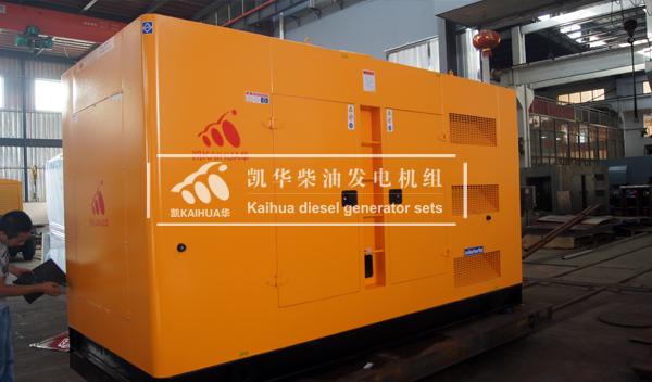 宁夏地产400KW康明斯发电机组成功出厂 发货现场 第2张
