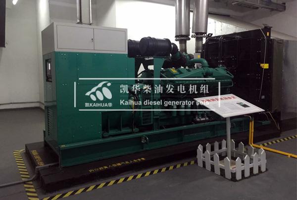 四川市政工程1200KW康明斯发电机组成功交付 国内案例