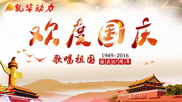 泰州市凯华柴油发电机组有限公司祝大家国庆节快乐! 公司新闻