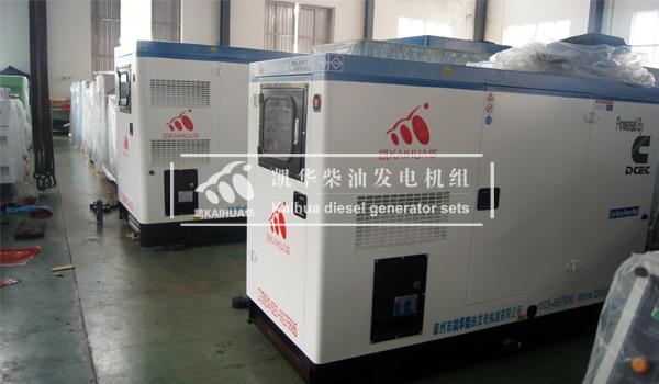 沈阳铁路2台静音康明斯发电机组成功出厂 发货现场 第2张
