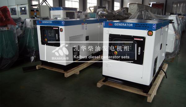 出口新加坡的两台静音康明斯发电机组成功出厂 发货现场 第2张