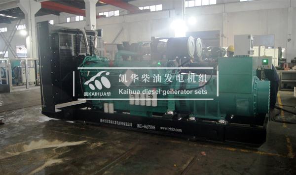广西水泥1200KW康明斯发电机组成功出厂