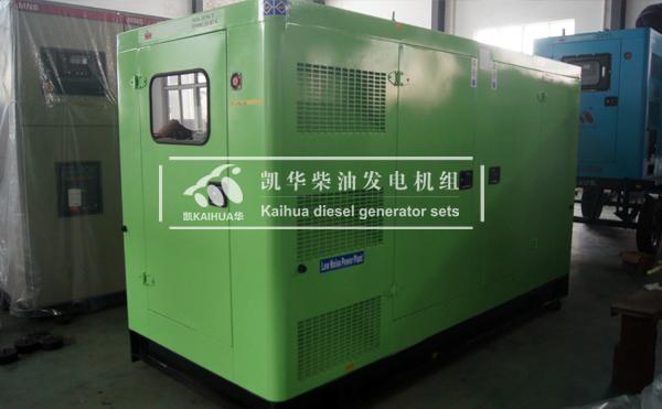 哈尔滨房产200KW沃尔沃发电机组成功出厂