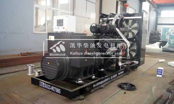 吉林酒店900KW上海发电机组成功出厂