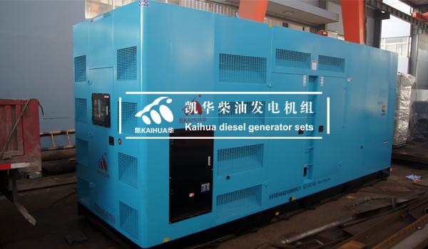 安徽数据中心1000KW静音发电机组成功出厂