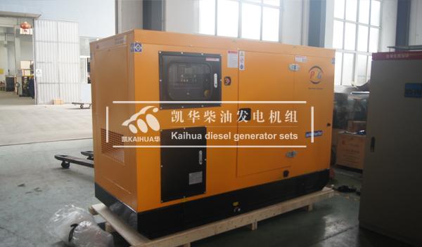 出口加纳的100KW静音发电机组成功出厂