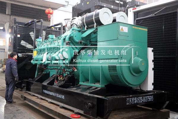江苏医院2000KW科克发电机组成功出厂 发货现场 第2张