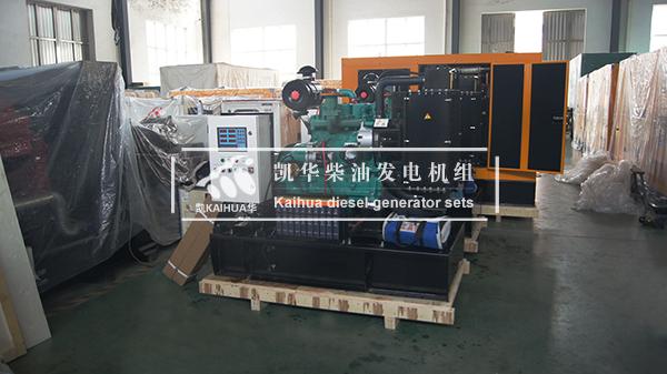 安徽2台30KW康明斯发电机组成功出厂 发货现场 第2张
