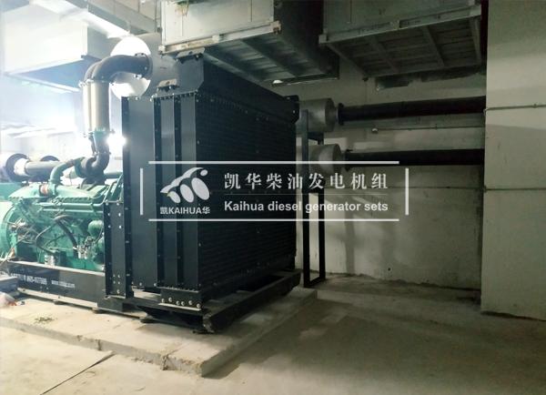 江苏医院1200KW康明斯发电机组成功交付 国内案例 第2张