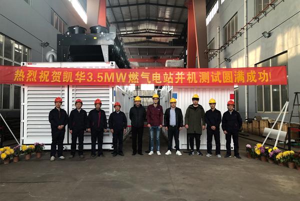 凯华3.5MW燃气电站并机测试成功通过客户验收 公司新闻 第1张
