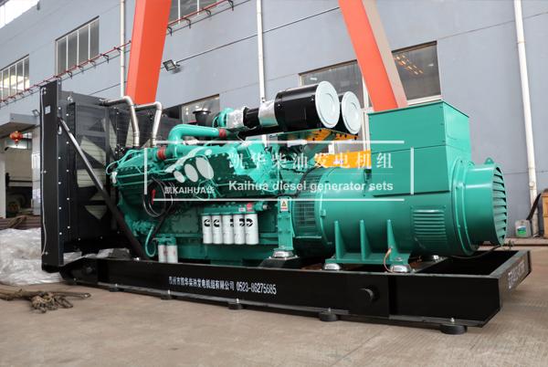 黑龙江石化1200KW康明斯发电机组成功出厂