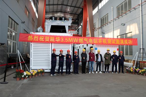 凯华3.5MW燃气电站并机测试成功通过客户验收 公司新闻 第2张
