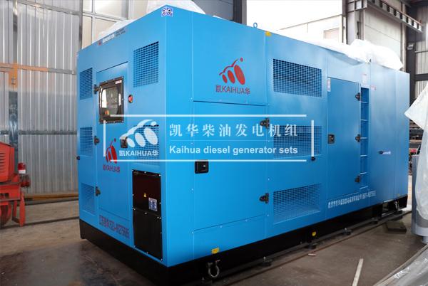 内蒙古医药500KW静音发电机组成功出厂 发货现场 第2张