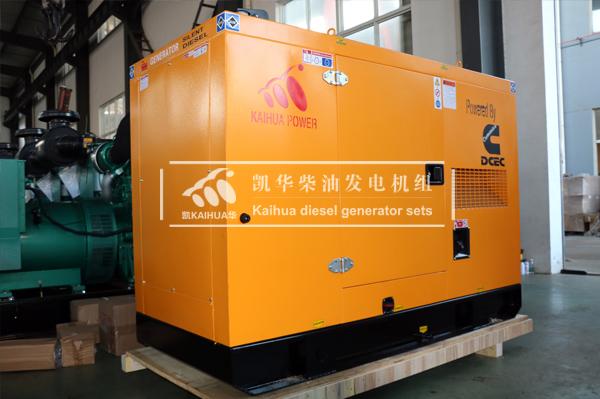 出口肯尼亚的两台50KW静音发电机组成功出厂 发货现场 第2张