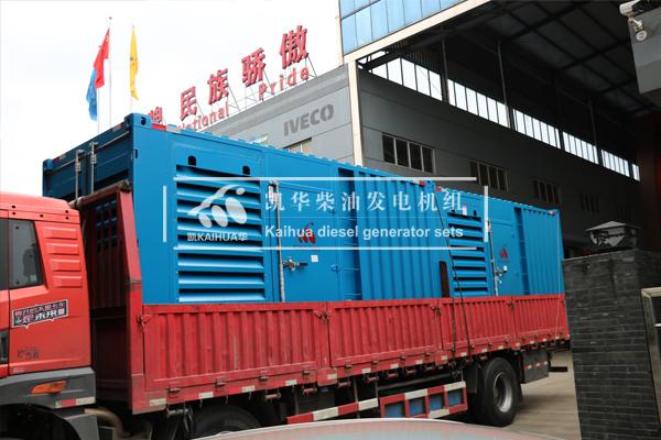 出口新加坡的两台500KW集装箱发电机组成功出厂 发货现场 第2张