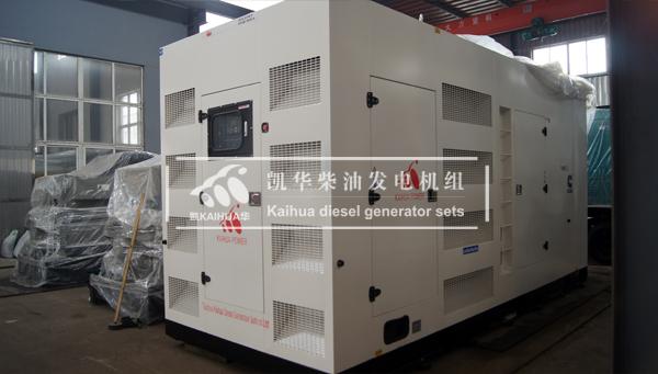 出口新加坡的600KW静音发电机组成功出厂 发货现场 第1张