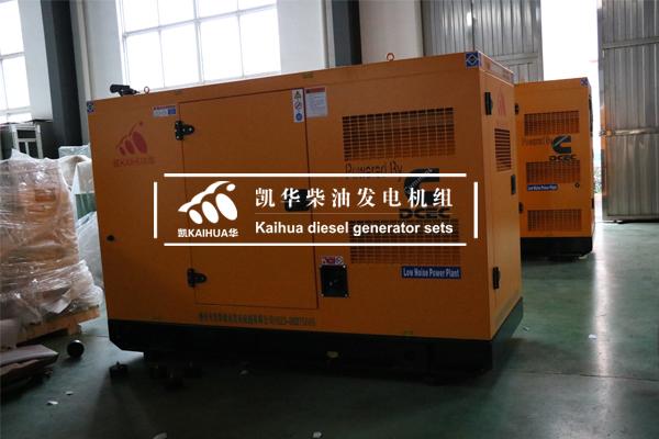 出口缅甸的两台静音发电机组成功出厂 发货现场 第2张