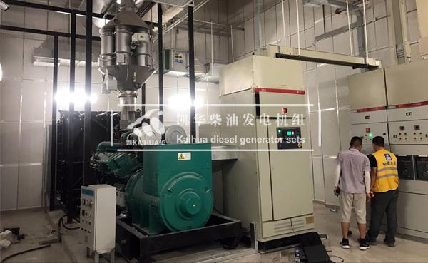 江苏能源1200KW康明斯发电机组成功交付 国内案例