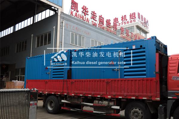 出口新加坡的两台500KW集装箱发电机组成功出厂 发货现场 第1张