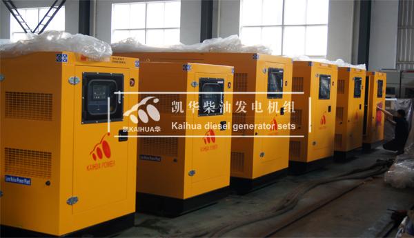 出口缅甸的6台静音发电机组成功出厂 发货现场 第1张