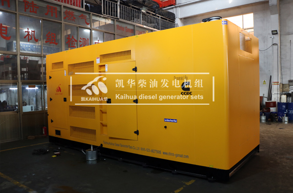 海南电力1000KW静音发电机组成功出厂