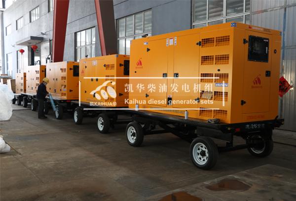 浙江工程五台移动静音发电机组成功出厂 发货现场 第2张