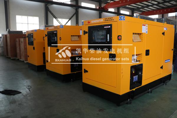 祝贺出口缅甸的三台100KW静音发电机组成功出厂 发货现场 第1张