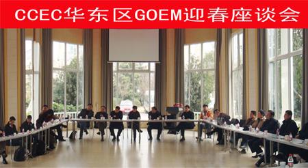 我公司冯德华总经理参加康明斯华东OEM座谈会 公司新闻