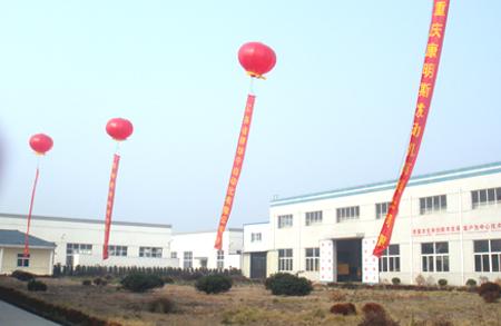 凯华全体员工庆祝建厂五周年 公司新闻 第3张
