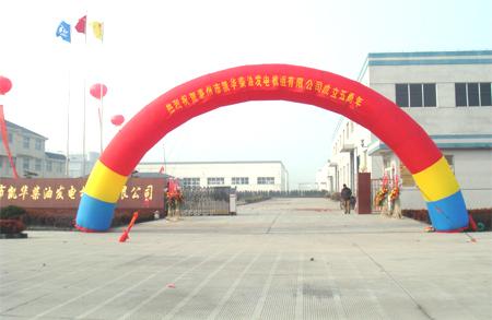 凯华全体员工庆祝建厂五周年 公司新闻 第2张