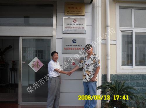 蒙古人民共和国签订18台400KW康明斯机组并网 公司新闻 第5张