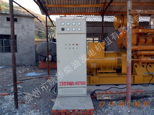 铜陵矿业800KW发电机组交付使用 国内案例 第1张