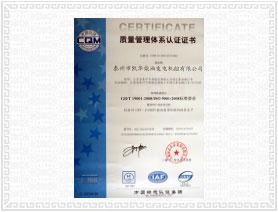 质量管理体系证书 荣誉资质