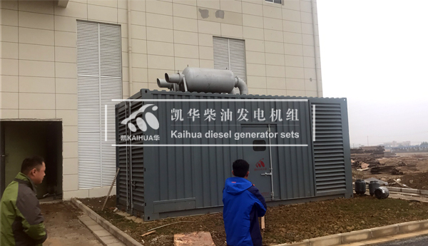 唐山市政600KW集装箱发电机组