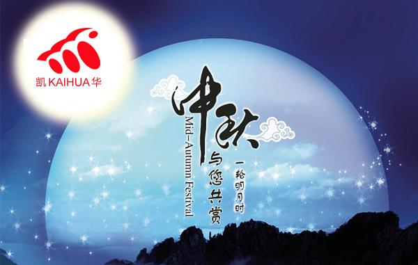 明月寓团圆,凯华动力祝您中秋节快乐! 公司新闻
